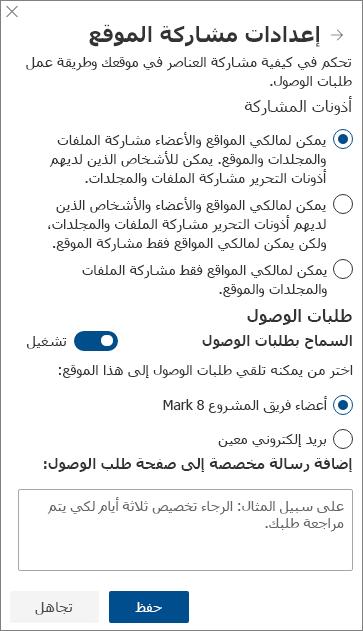 لقطة شاشة للوحة إعدادات مشاركة الموقع.