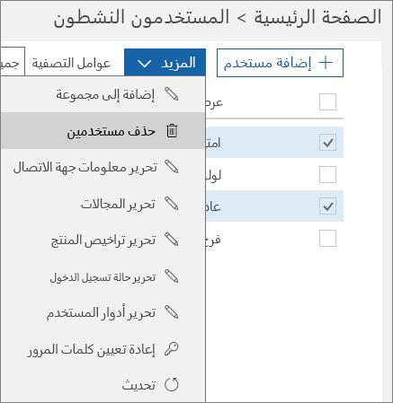 حذف حسابات مستخدمين متعددين من مركز إدارة Office 365.