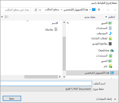 حفظ ملف PDF