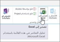 """الزر «تصدير إلى Excel"""" مميز على الشريط في SharePoint"""