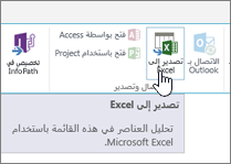 "SharePoint ""تصدير الي Excel"" علي ""شريط"" تمييز"