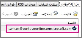 """حساب في مربع الحوار """"إعدادات الحسابات"""" في Outlook 2013"""