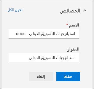 تحرير كل الخصائص ل# ملف في مكتبه مستندات