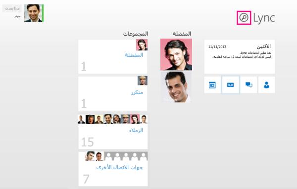 لقطة شاشة لمربع البحث عن جهات الاتصال في Lync