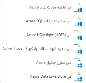 احضار بيانات من Microsoft Azure