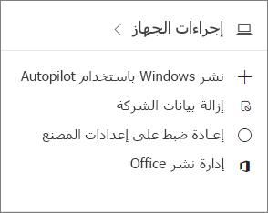 لقطة شاشة لبطاقة الأجهزة في مركز الإدارة