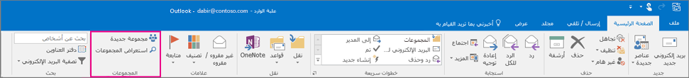 خيارات المجموعات في شريط Outlook الرئيسي