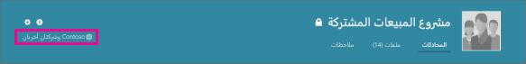 لقطة شاشة لرأس مجموعة Yammer، تتضمن أيقونة «كرة أرضية» توضح أنها مجموعة خارجية.