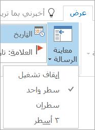 خيارات معاينه الرساله علي علامه التبويب عرض