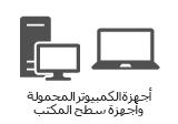 أجهزة الكمبيوتر المحمولة وأجهزة سطح المكتب