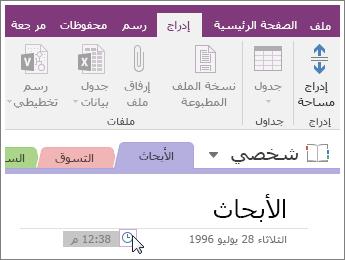 لقطة شاشة لكيفية تغيير طابع الوقت على صفحة في OneNote 2016.