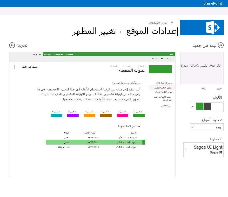 تغيير اللون والتخطيط والنسق في أحد مواقع النشر في SharePoint