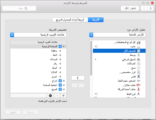 شريط تخصيص لـ Office2016 for Mac