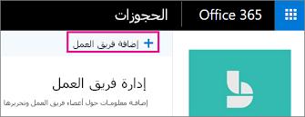 """الزر """"اضافه"""" فريق العمل علي صفحه الموظفين حجوزات"""