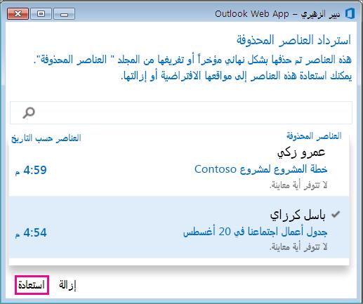 """مربع الحوار """"استرداد العناصر المحذوفة"""" في Outlook Web App"""