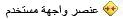 عنصر قائمة يتضمّن تعارضاً في التحرير
