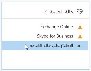 لقطة شاشة تعرض طريقة عرض تحديد الخيار حماية الخدمة في مركز إدارة Office 365