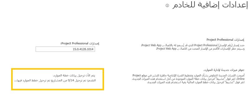"""Project Online: مربع الحوار """"إعدادات إضافية للخادم"""" يُظهر مستوى تقدم عملية ترحيل بيانات خطة الموارد"""