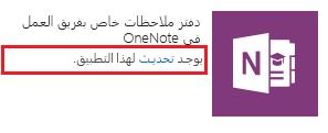 لقطة شاشة لارتباط تحديث التطبيق «مُنشئ دفاتر ملاحظات فريق العمل».