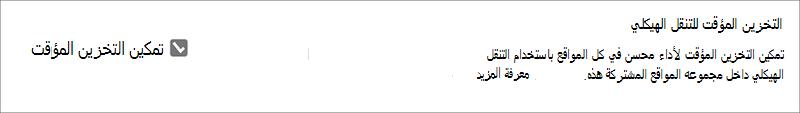 خانه اختيار لتمكين التخزين المؤقت للتنقل الهيكلي أو تعطيله علي مستوي مجموعه المواقع المشتركة