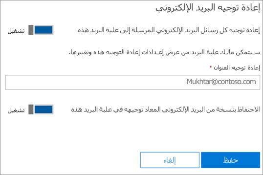 لقطه شاشه: ادخل اعاده توجيه عنوان البريد الالكتروني