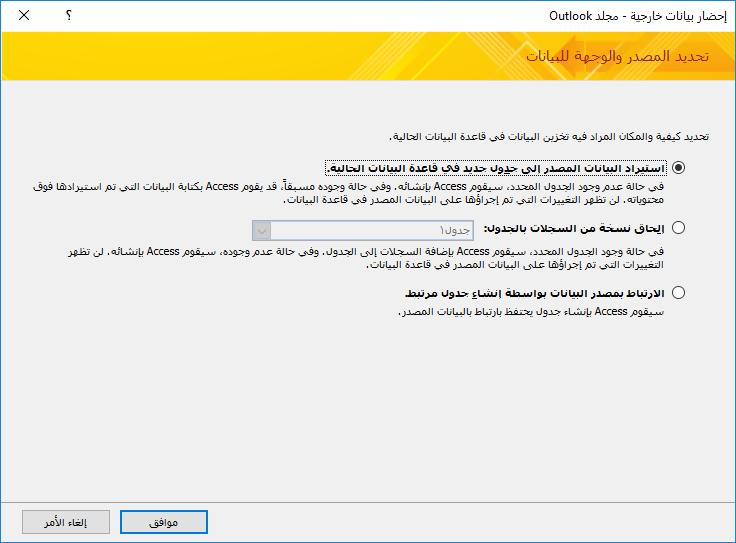 حدد لاستيراد مجلد Outlook أو إلحاقه أو إنشاء ارتباط إليه.