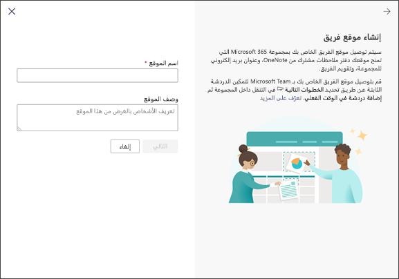 صورة للشاشة بعد تحديد موقع الفريق حيث سيتم إدخال اسم الموقع ووصفه.