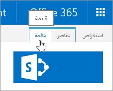علامه تبويب قائمه محدده علي الشريط