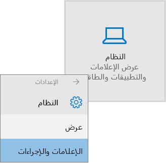 اعدادات Windows، اختر النظام، ثم الاعلامات و# الاجراءات