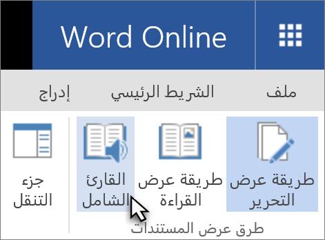 """فتح """"ادوات التعلم"""" في Word Online عن طريق تحديد علامه التبويب عرض"""