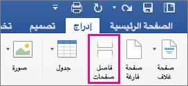 """تم تمييز """"فاصل صفحات"""" ضمن علامة التبويب """"الصفحة الرئيسية"""""""