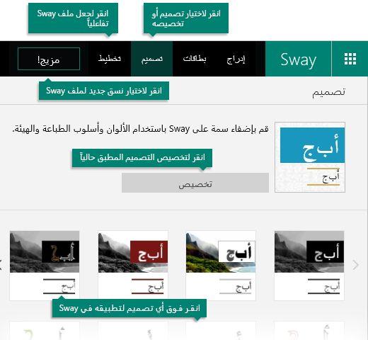 خيارات التصميم والتخطيط في Sway