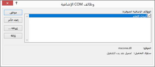 اداره: وظائف COM الاضافيه