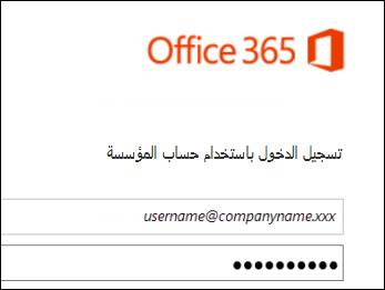 شاشة تسجيل الدخول إلى مدخل Office 365