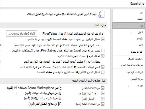 تم نقل خيارات البيانات من ملف > خيارات > متقدمه مقطع الي علامه تبويب جديده تسمي البيانات ضمن ملف > خيارات.