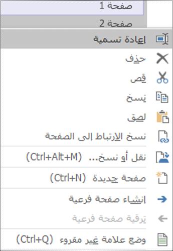 """مربع حوار """"إعادة تسمية صفحة"""" في OneNote for Windows"""
