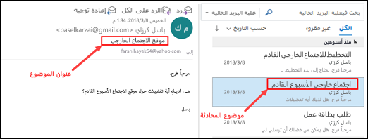 Outlook تجميع الرسائل حسب موضوع المحادثه في قائمه الرسائل.