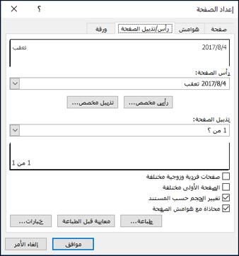إعداد الصفحة > خيارات رأس الصفحة وتذييلها