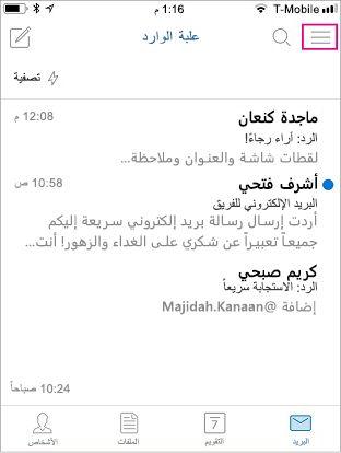 """شاشة Outlook Mobile الرئيسية وزر """"قائمة"""" مُميّز"""