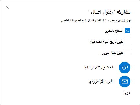 """لقطة شاشة لمربع الحوار """"مشاركة"""""""