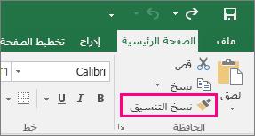 """إظهار الزر """"نسخ التنسيق"""" في Excel"""