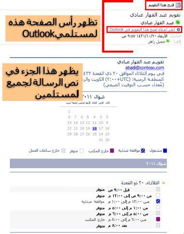 """مثال حول تقويم تم تلقيه باستخدام الميزة """"إرسال التقويم بالبريد الإلكتروني"""""""