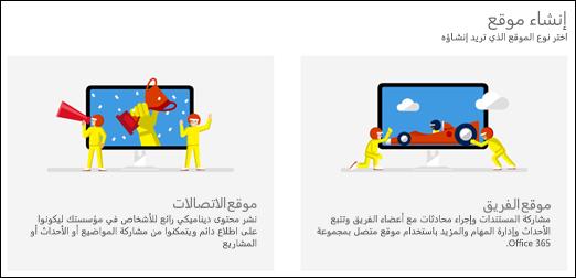 اختر نوع موقع في SharePoint Online