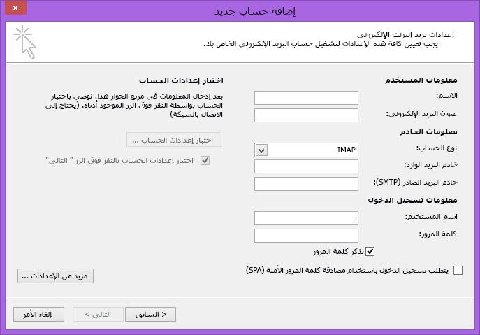 """""""إعدادات بريد إنترنت الإلكتروني"""" في Outlook 2010"""