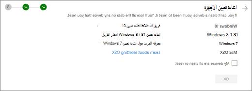 """لقطه شاشه للشاشة """"الاجهزه المتبقية"""" علي موقع OneDrive علي ويب"""