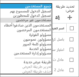 من القائمة «تحديد طريقة عرض»، حدد طريقة عرض المستخدمين غير المرخصين.