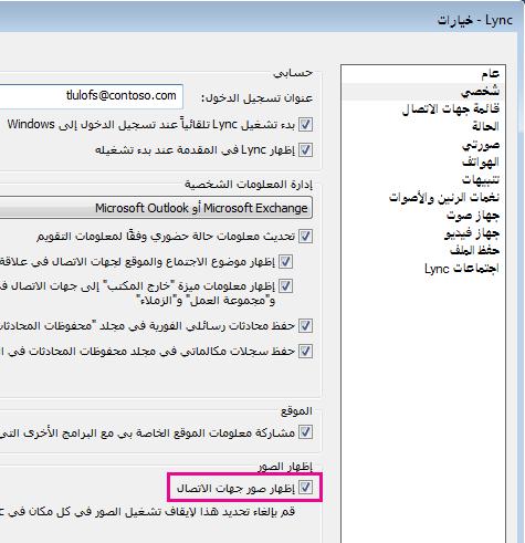 """لقطة شاشة لخيارات Lync مع اختيار """"شخصي"""" و""""إظهار صور جهات الاتصال"""""""