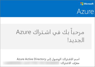 """هذا ما يبدو عليه البريد الإلكتروني من """"فريق حسابات Azure""""."""
