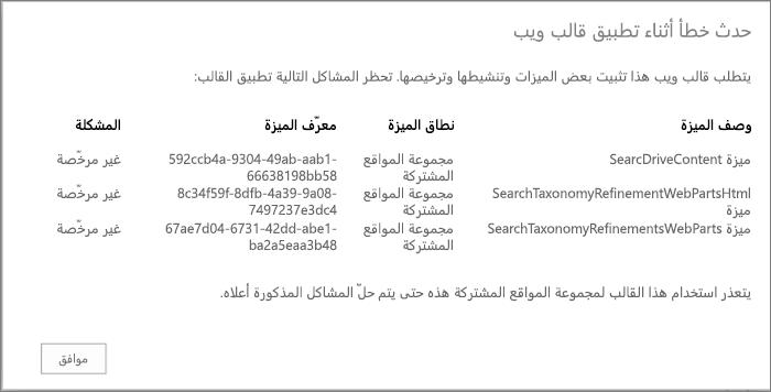 لقطة شاشة لرسالة خطأ توضح وجود خطأ قد يظهر إذا أدت الميزات غير المتوفرة إلى منع إنشاء الموقع في SharePoint Online.