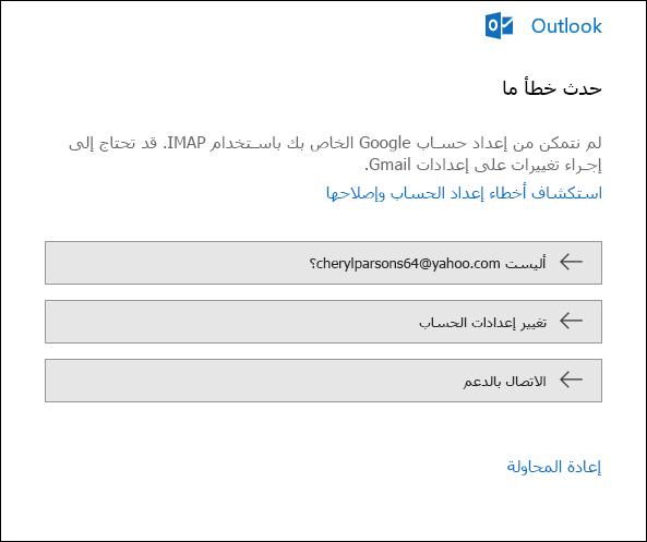 حدث خطأ ما عند إضافة حساب بريد إلكتروني إلى Outlook.